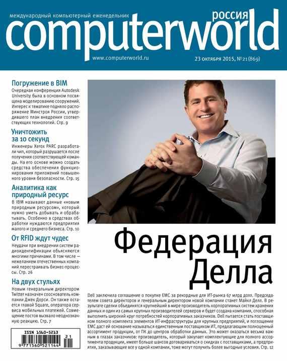 Журнал Computerworld Россия №21/2015 от ЛитРес
