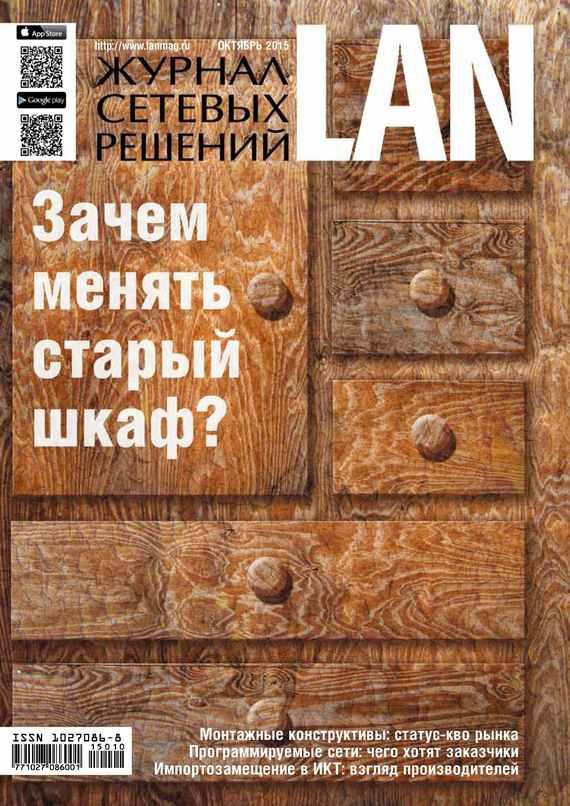 Открытые системы Журнал сетевых решений / LAN №10/2015 открытые системы журнал сетевых решений lan 06 2016