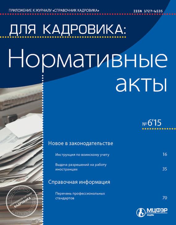 Отсутствует Для кадровика: Нормативные акты № 6 2015