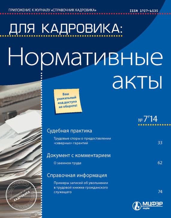Отсутствует Для кадровика: Нормативные акты № 7 2014 семенихин в в трудовой договор и трудовые отношения