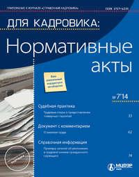 - Для кадровика: Нормативные акты № 7 2014