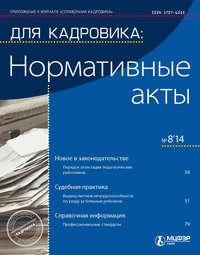 - Для кадровика: Нормативные акты № 8 2014