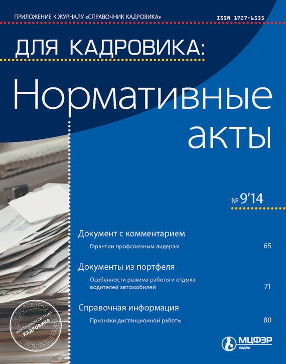 Журнал Справочник Кадровика 9 2012
