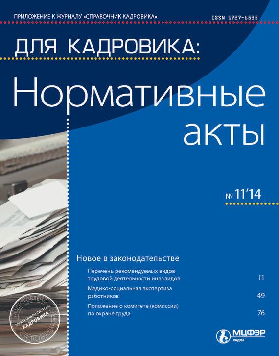 Отсутствует Для кадровика: Нормативные акты № 11 2014