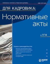 - Для кадровика: Нормативные акты № 11 2014