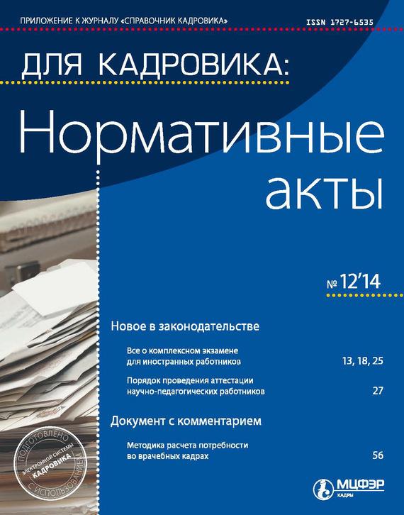 Отсутствует Для кадровика: Нормативные акты № 12 2014 все о правах человека сборник нормативных актов