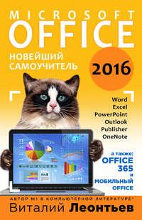 Леонтьев, Виталий  - Office 2016. Новейший самоучитель