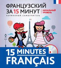 Кобринец, О. С.  - Французский за 15 минут. Начальный уровень (+MP3)