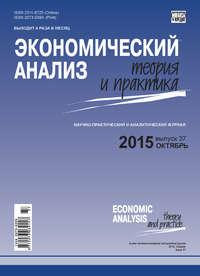 Отсутствует - Экономический анализ: теория и практика &#8470 37(436) 2015