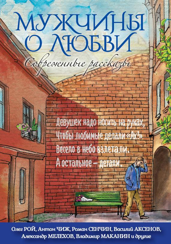 Рассказы шукшина скачать книгу бесплатно