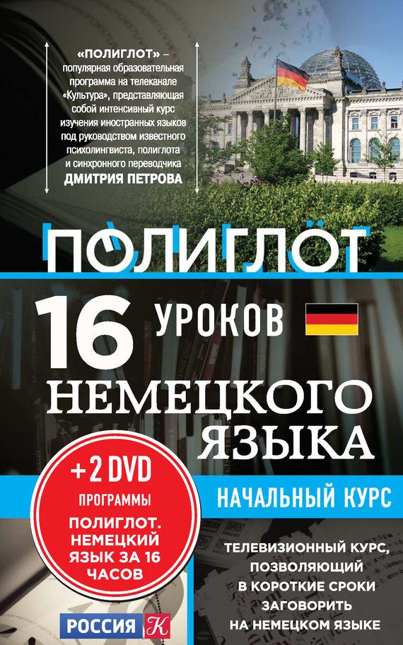 обложка книги static/bookimages/15/09/61/15096100.bin.dir/15096100.cover.jpg