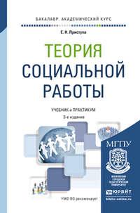 Приступа, Елена Николаевна  - Теория социальной работы. Учебник и практикум для академического бакалавриата