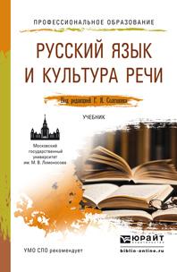 Скачать Русский язык и культура речи. Учебник для СПО быстро