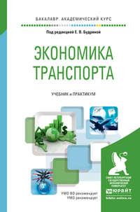 Логинова, Наталья Анатольевна  - Экономика транспорта. Учебник и практикум для академического бакалавриата