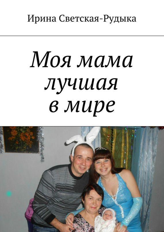 Ирина Светская-Рудыка Моя мама лучшая в мире скачать песню я куплю тебе новую жизнь без регистрации и смс