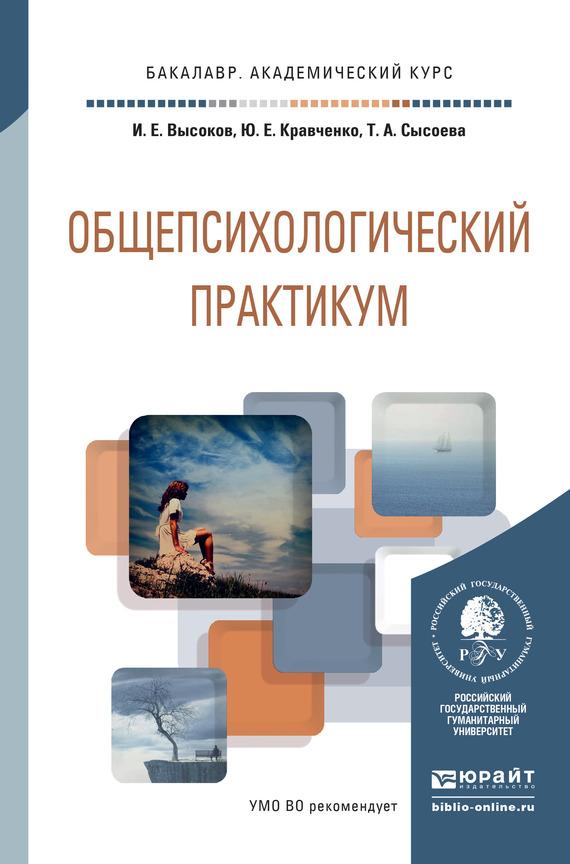 Общепсихологический практикум. Учебное пособие для академического бакалавриата