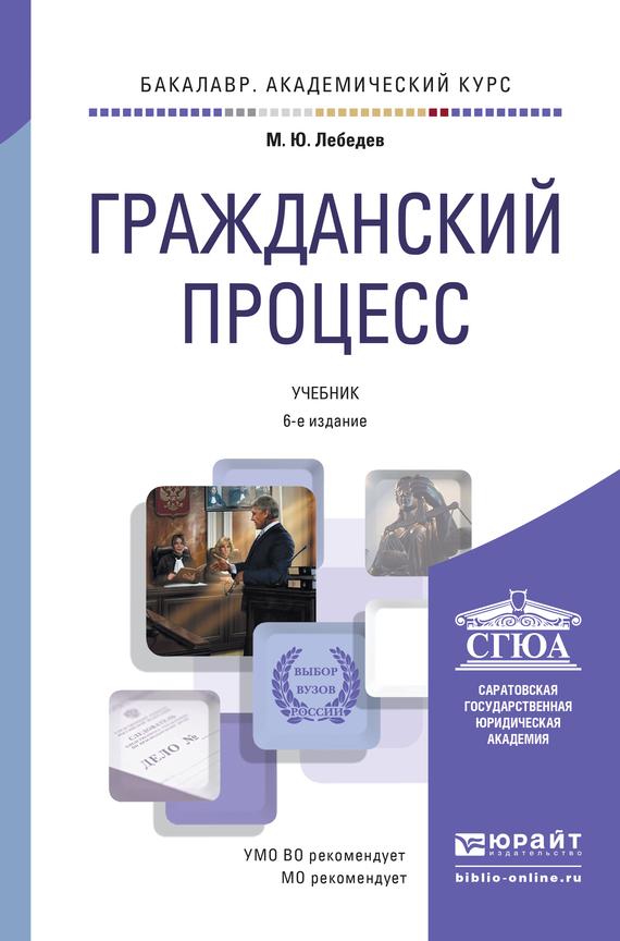 Гражданское процессуальное право. Практикум. Учебное пособие для академического бакалавриата