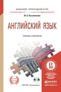 Кузьменкова, Юлия Борисовна  - Английский язык + CD. Учебник и практикум для прикладного бакалавриата