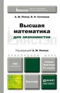 Сотников, Валерий Николаевич  - Высшая математика для экономистов 2-е изд., пер. и доп. Учебник и практикум для прикладного бакалавриата