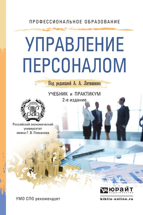 Александр Александрович Литвинюк Управление персоналом 2-е изд., пер. и доп. Учебник и практикум для СПО