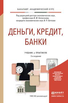 Деньги, кредит, банки 2-е изд., пер. и доп. Учебник и практикум для академического бакалавриата