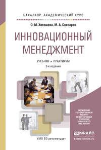 Слесарев, Максим Александрович  - Инновационный менеджмент 3-е изд., пер. и доп. Учебник и практикум для академического бакалавриата