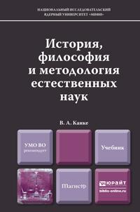 Виктор Андреевич Канке бесплатно