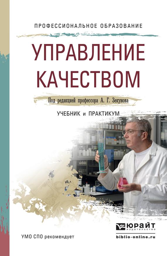 Александр Георгиевич Зекунов Управление качеством. Учебник и практикум для СПО