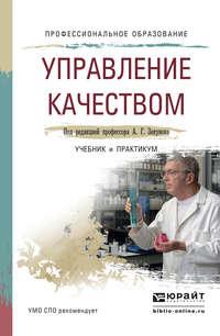 Зекунов, Александр Георгиевич  - Управление качеством. Учебник и практикум для СПО