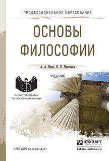 А. А. Ивин Основы философии. Учебник для СПО