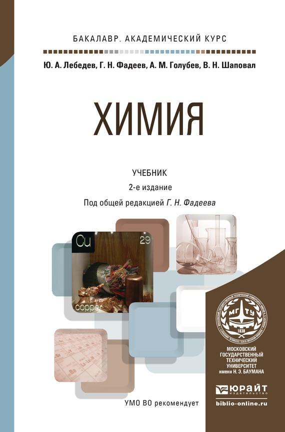 Химия 2-е изд., пер. и доп. Учебник для академического бакалавриата