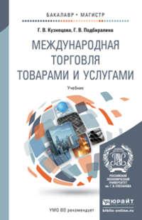 - Международная торговля товарами и услугами. Учебник для бакалавриата и магистратуры
