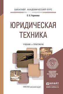 Светлана Сергеевна Горохова Юридическая техника. Учебник и практикум для академического бакалавриата