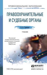 Александр Викторович Гриненко Правоохранительные и судебные органы. Учебник для СПО