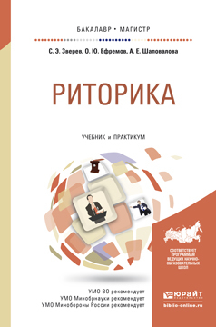Риторика. Учебник и практикум для бакалавриата и магистратуры