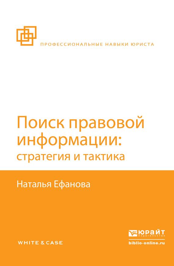 стратегия и тактика курс шахматных лекций Наталья Николаевна Ефанова Поиск правовой информации: стратегия и тактика