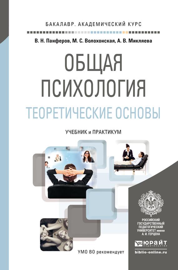 Общая психология. Теоретические основы. Учебник и практикум для академического бакалавриата