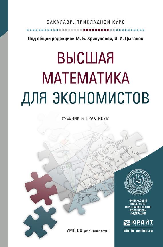 Высшая математика для экономистов. Учебник и практикум для прикладного бакалавриата