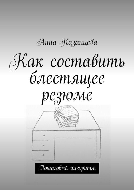 Анна Казанцева Как составить блестящее резюме как правильно тюль по ширине