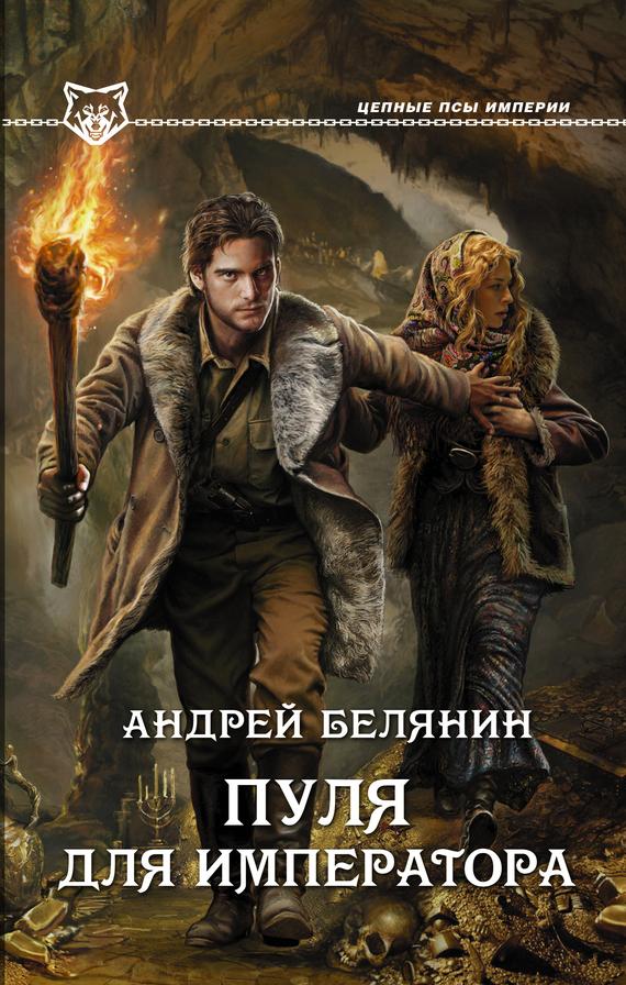 Андрей Белянин Пуля для императора олег шелонин виктор баженов серия белянин и компания комплект из 33 книг