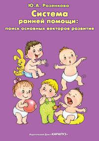 Разенкова, Юлия  - Система ранней помощи: поиск основных векторов развития