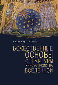 Тихонов, Владимир  - Божественные основы структуры мироустройства Вселенной
