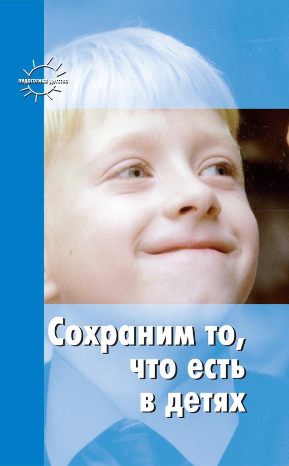 обложка книги static/bookimages/15/10/04/15100466.bin.dir/15100466.cover.jpg