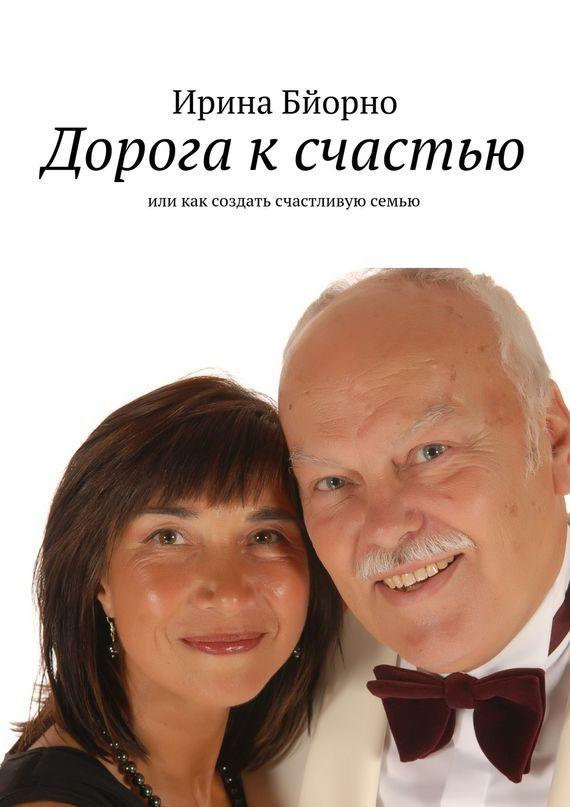 Ирина Бйорно Дорога к счастью