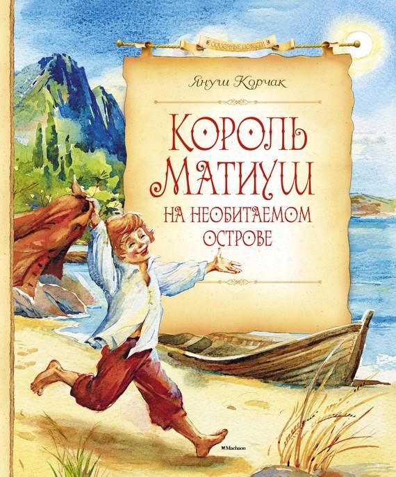 Король Матиуш на необитаемом острове развивается романтически и возвышенно