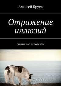 Бруев, Алексей  - Отражение иллюзий