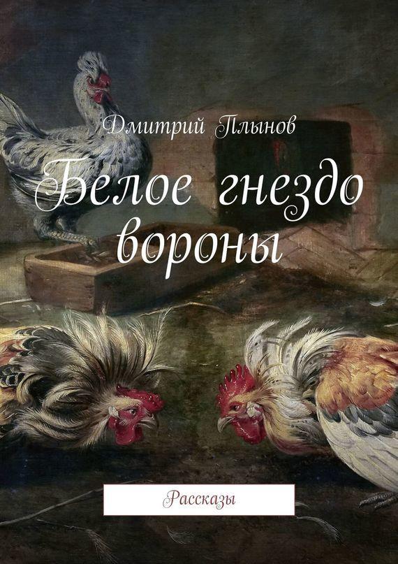 бесплатно Белое гнездо вороны Скачать Дмитрий Плынов