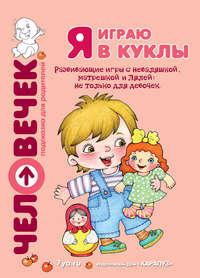 Разенкова, Юлия  - Я играю в куклы. Развивающие игры с неваляшкой, матрешкой и Лялей: не только для девочек