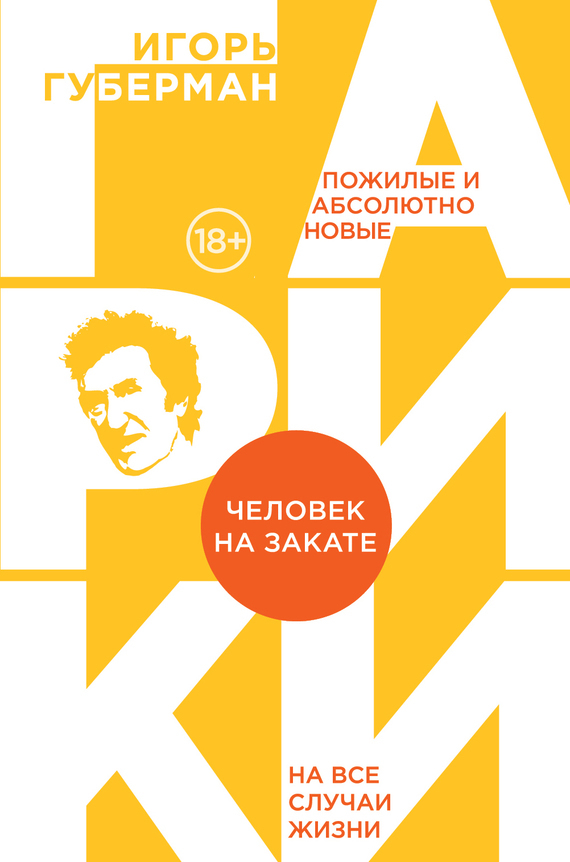 Игорь Губерман Человек на закате