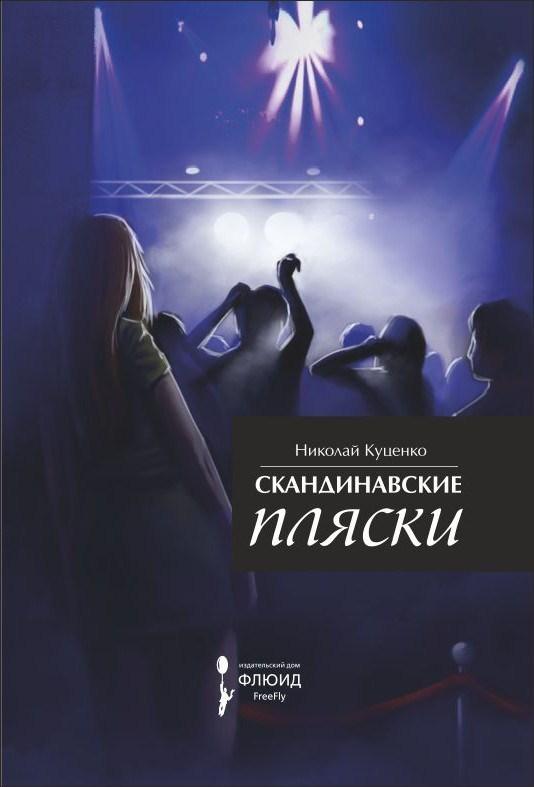 Николай Куценко бесплатно